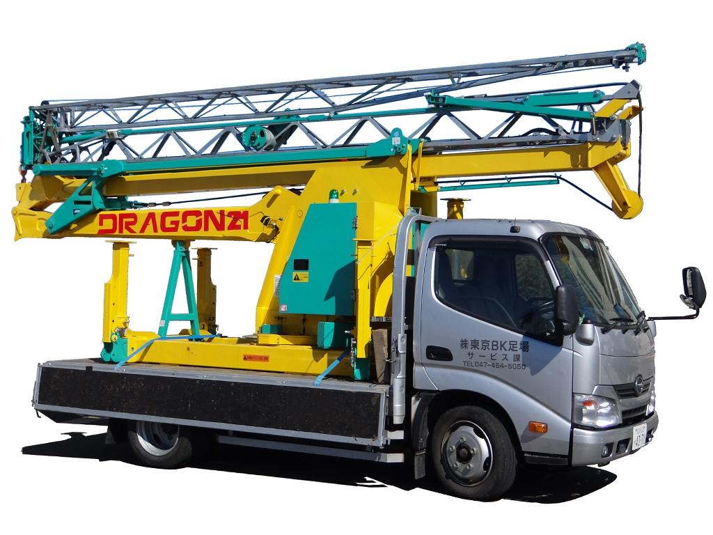 DRAGON21・可搬式(トラックで運搬)(2)