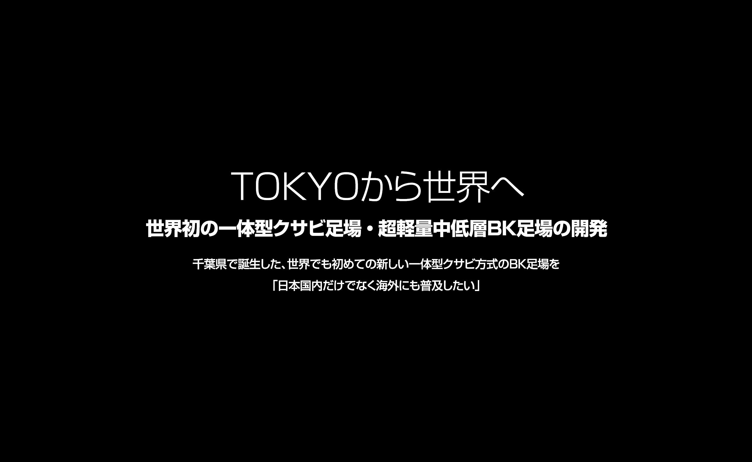 世界初の一体型クサビ足場・超軽量低層BK足場の開発「TOKYOから世界へ」:千葉県で誕生した、世界でも初めての新しい一体型クサビ方式のBK足場を「日本国内だけでなく海外にも普及したい」